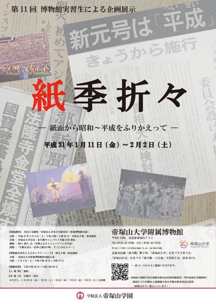 第11回博物館実習生による企画展示「紙季折々―紙面から昭和~平成を振り返って―」