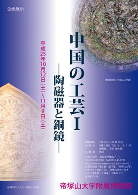 企画展示 「中国の工芸Ⅰ-陶磁器と銅鏡-」