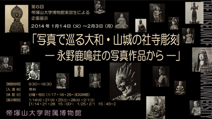 第6回 帝塚山大学博物館実習生による企画展示  「写真で巡る大和・山城の社寺彫刻-永野鹿鳴荘の写真作品から-」