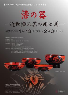 第7回 帝塚山大学博物館実習生による企画展示 「漆の器-近世漆工芸の用と美-」