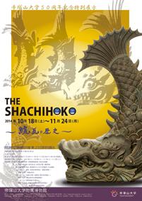 吹田市立博物館共催展示 第23回特別展示「THE SHACHIHOKO -鯱瓦の歴史-」