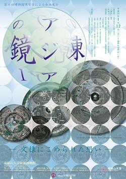 第8回博物館実習生による企画展示「東アジアの鏡I― 文様にこめられた想い ―」