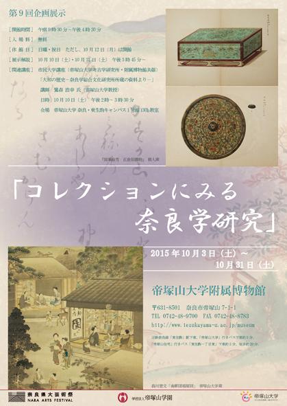 第9回企画展示「コレクションにみる奈良学研究」