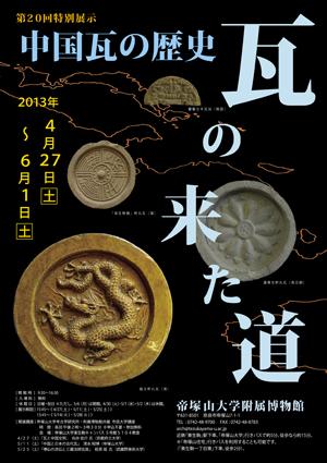 第20回 特別展示 「瓦の来た道 -中国瓦の歴史-」