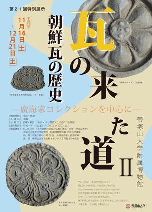 第21回 特別展示 「瓦の来た道Ⅱ 朝鮮瓦の歴史 -廣海家コレクションを中心に-」