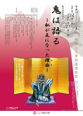 第30回特別展示「鬼は語る ー私が瓦になった理由(ワケ)ー」