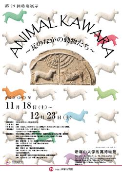 第29回特別展示「 ANIMAL KAWARA ~瓦のなかの動物たち~」