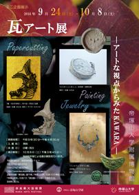 「瓦アート展 ― アートな視点からみたKAWARA ―」