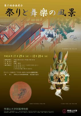 第8回企画展示 「 祭りと舞楽の風景」