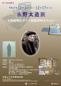 第10回企画展示「永野太造展―永野鹿鳴荘ガラス乾板資料を中心に―」