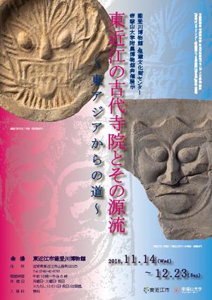 東近江市能登川博物館・埋蔵文化財センター・共催 展示「東近江の古代寺院とその源流 ―東アジアからの道―」