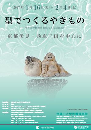 第9回博物館実習生による企画展示 「型でつくるやきもの― 京都伏見・兵庫三田を中心に ―」