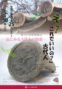 第24回特別展示「『えっ?これでいいの?』古代人-瓦にみる古代人の知恵-」