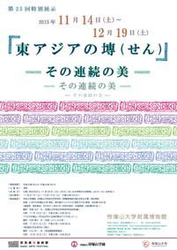 第25回特別展示「東アジアの塼(せん)―その連続の美―」