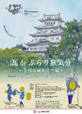 第28回特別展示「瓦deぶらり旅気分~全国お城めぐり編~」