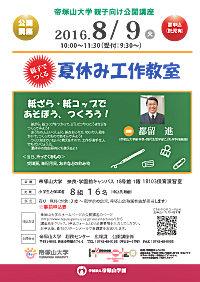 flier_oyakokosaku20160809.jpg