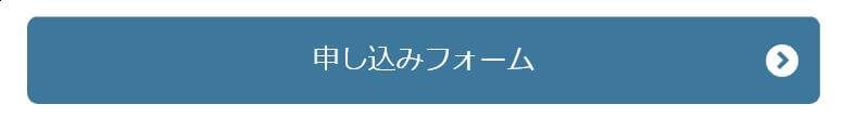 申込フォーム.jpg