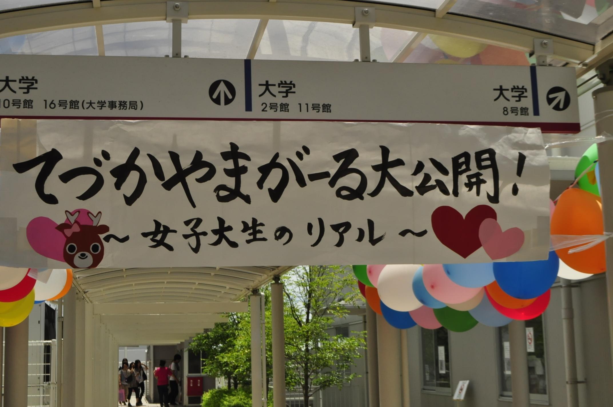ようこそ♪女子会@帝塚山のはじまりです♪