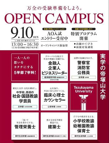 9/10[日]は奈良・東生駒キャンパスで開催!