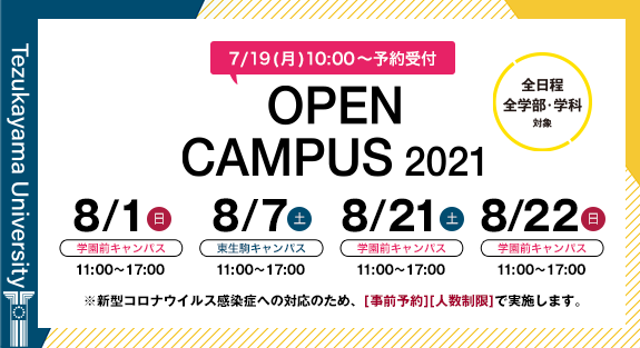 OPEN CAMPUS at 奈良・学園前キャンパス 8月